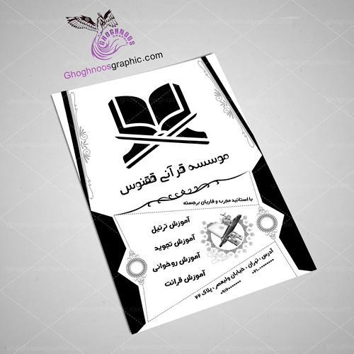 دانلود تراکت سیاه و سفید موسسه قرآنی