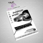 دانلود تراکت سیاه و سفید نمایشگاه اتومبیل