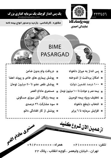 تراکت سیاه و سفید بیمه پاسارگاد