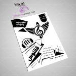 دانلود تراکت سیاه و سفید آموزشگاه موسیقی