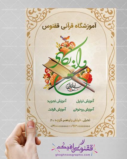 دانلود تراکت رنگی موسسه قرآنی