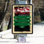 بنر مراسم عزاداری شیرخوارگان حسینی